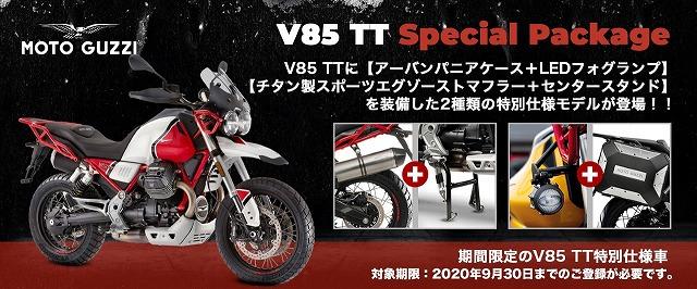 thumbnail_MG-V85TTspecialpack-bnr-r1.jpg