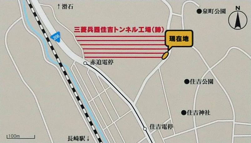 三菱兵器住吉トンネル工場跡