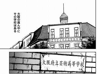 大阪府立芸術高等学校