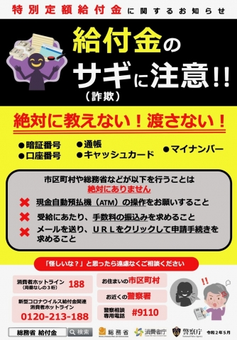 200516kyuhukin-s