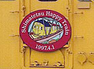 19971012島原鉄道200-2