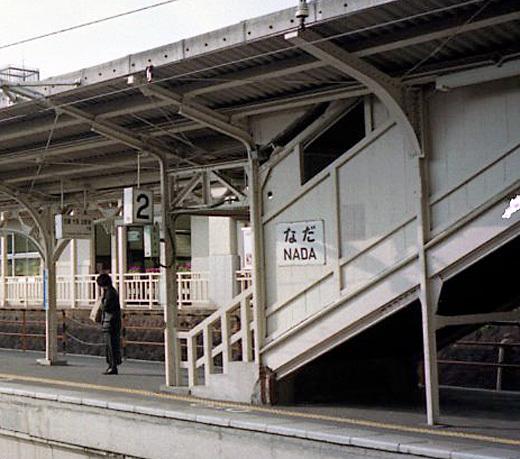 19980131灘駅ほか405-2