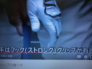 グリップ左親指2
