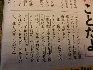 池田バンカー5