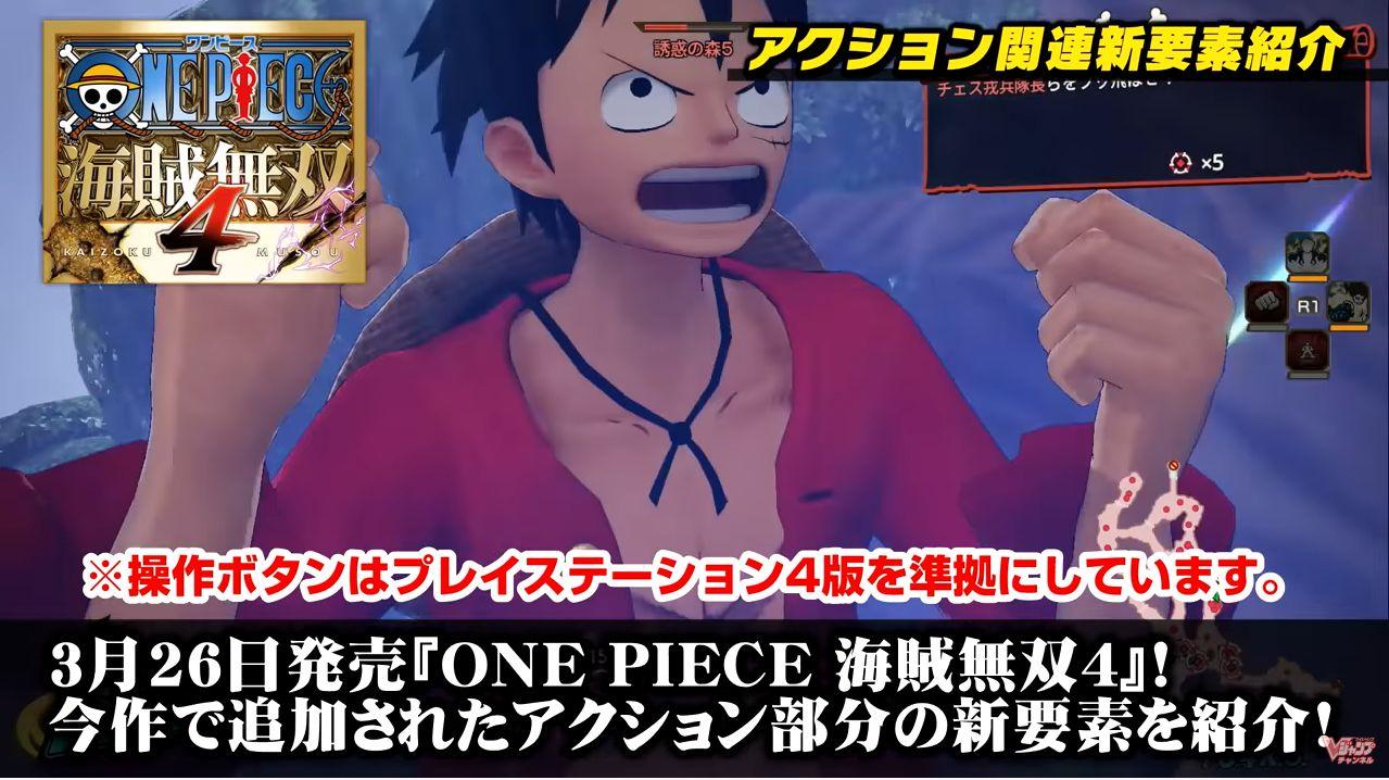 海賊 無双 4 キャラクター パス