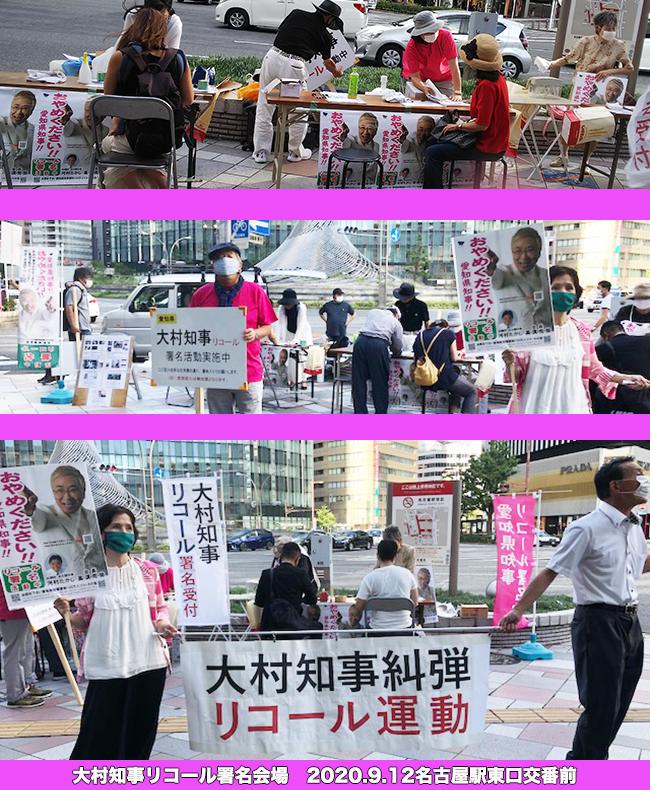 リコール 反対 知事 大村