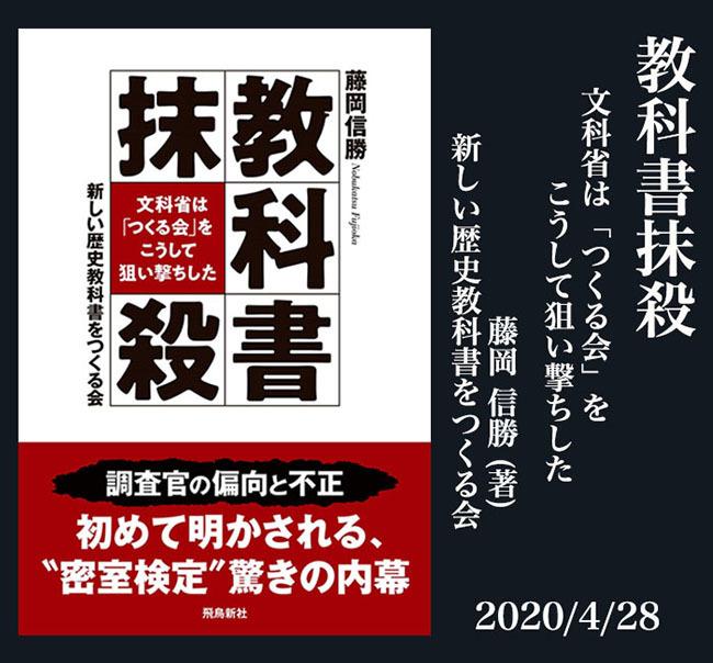 00 教科書抹殺 藤岡信勝 画像