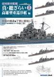 帝国海軍艦艇 真・総ざらい2 高雄型重巡洋艦 編