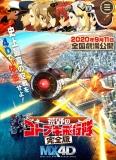 コトブキ飛行隊 4DX
