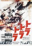 トラ・トラ・トラ 日本用ポスター