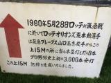川崎球場の記念プレート