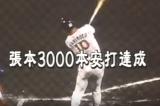 ハリさん3000本安打