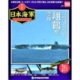 デアゴ 日本海軍 109