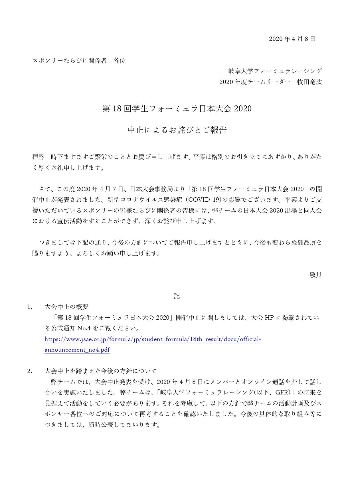 第18回学生フォーミュラ日本大会2020中止によるお詫びとご報告_pages-to-jpg-0001