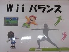 う Wiiバランス