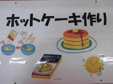 ほ ホットケーキ作り