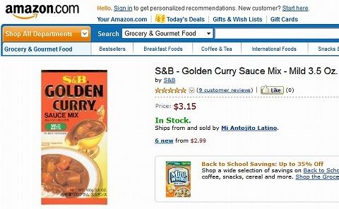 SB_golden_curry1109_01.jpg