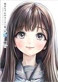 明日ちゃんのセーラー服 8 (