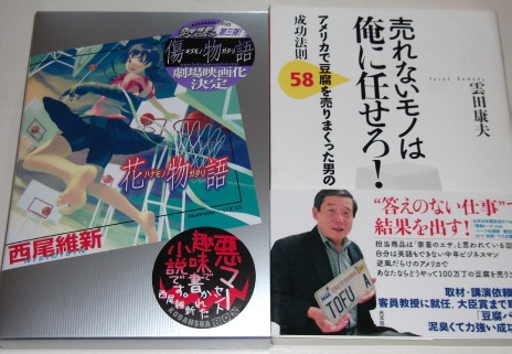 hanamono_tofu1104.jpg