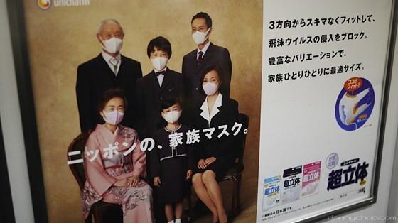 mask_japan1001a.jpg