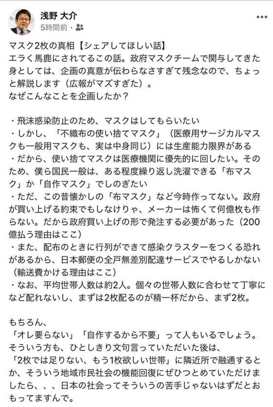 mask_japan1001d.jpg