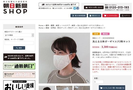 mask_japan1001g.jpg