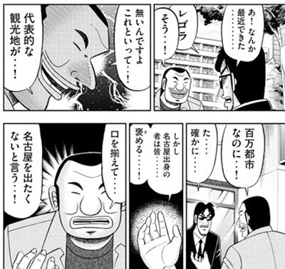 nagoya2103g.jpg