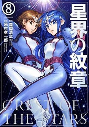 星界の紋章(8) (メテオCOMICS) Kindle版