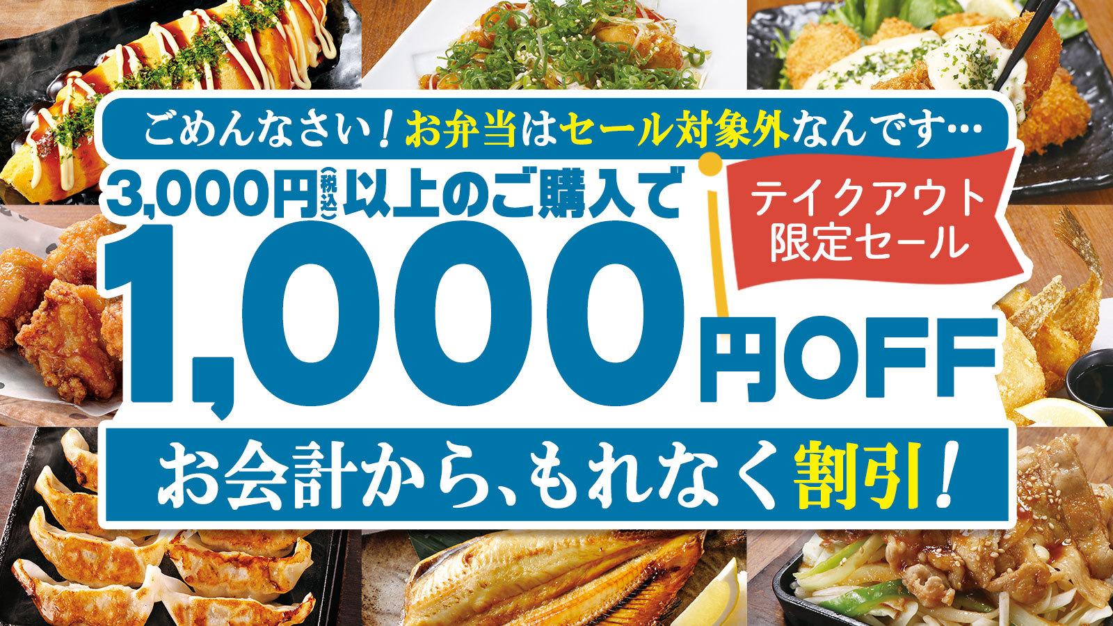 0915sale_uo1.jpg