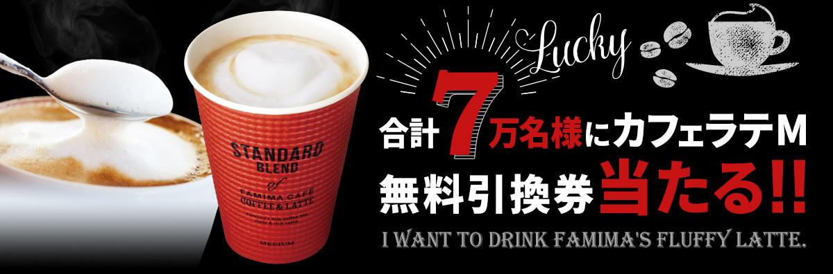 2004_latte_twcp_main.jpg