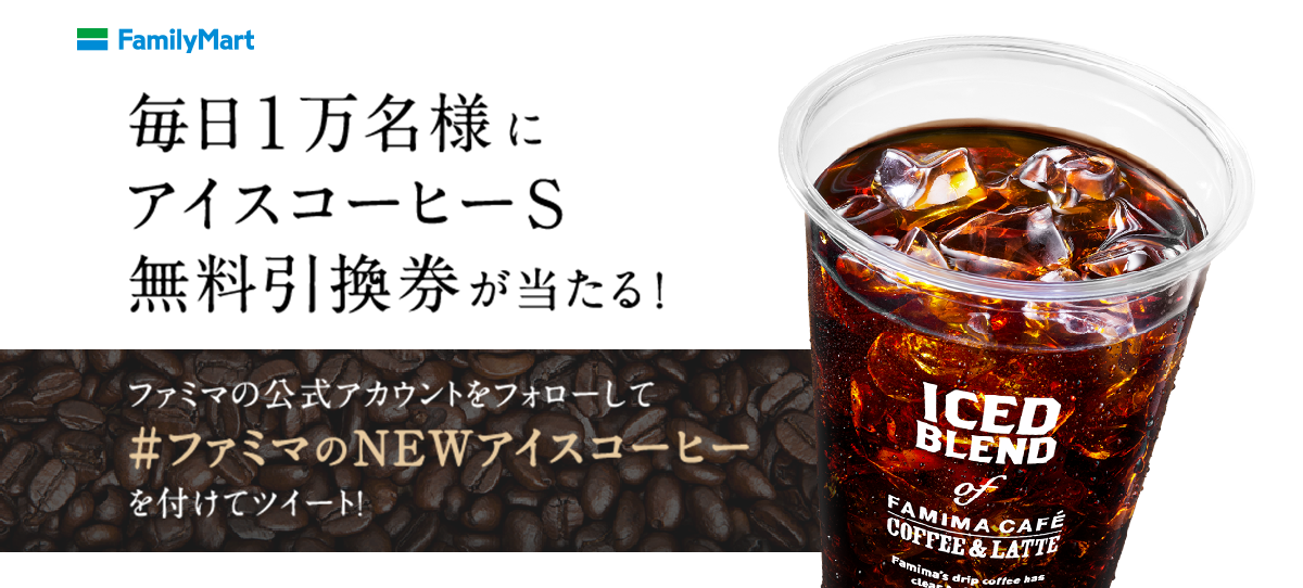 2006_icecoffee_twcp_title.png