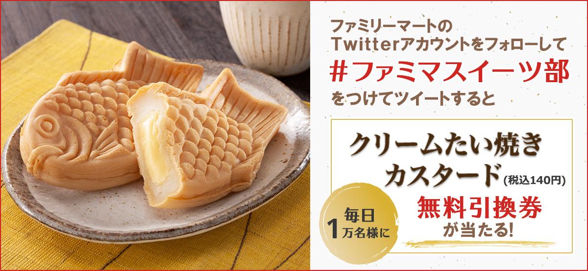2006_taiyaki_twcp_tit.jpg