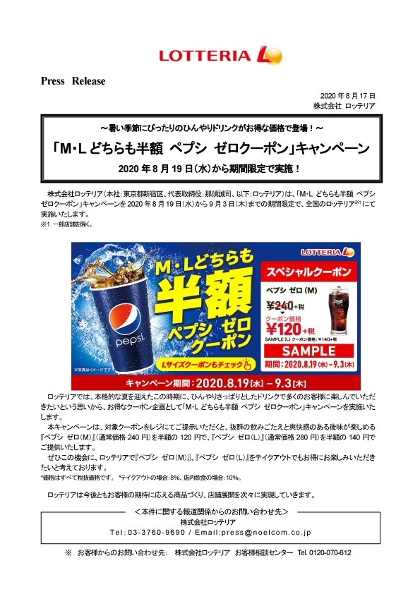 200817_pepsi_coupon_1.jpg