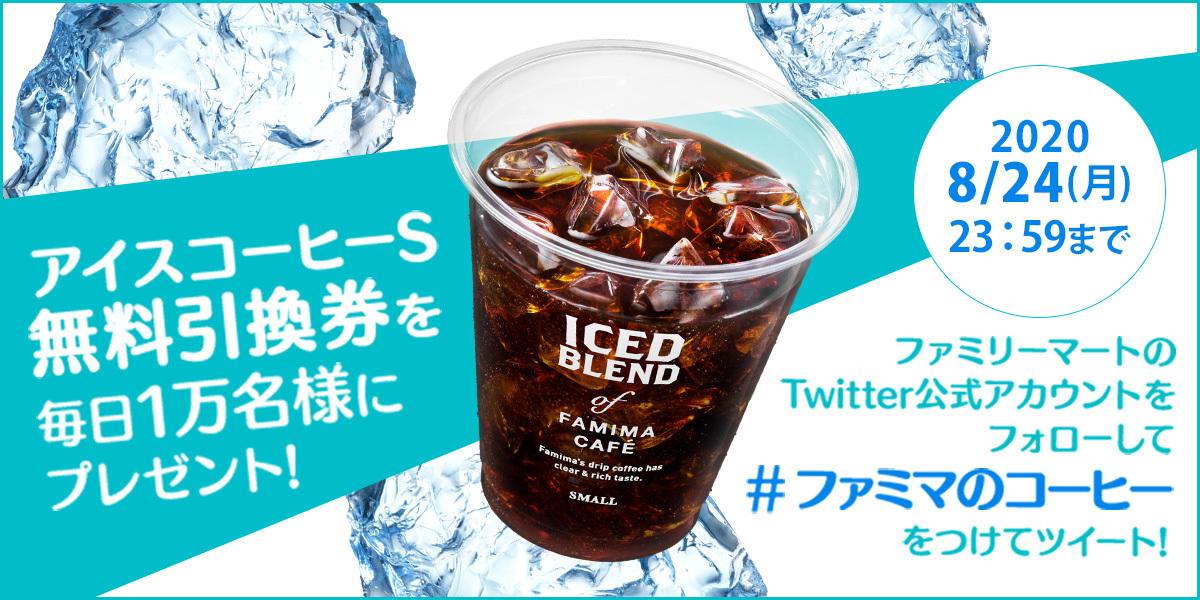 2008_icedcoffee_twcp.jpg