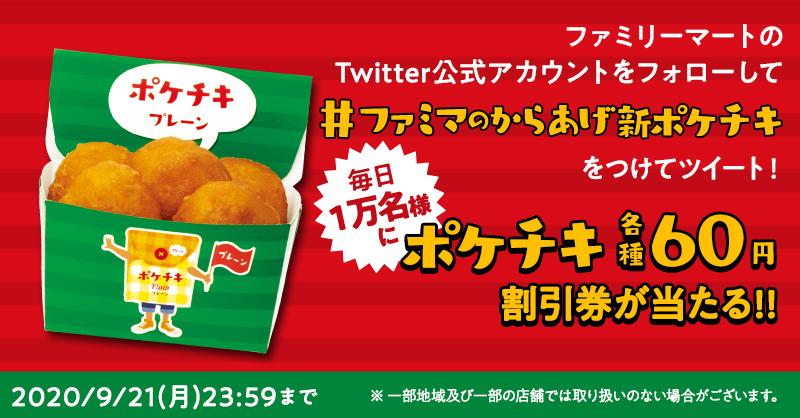 2009_pokechiki_twcp_top.jpg
