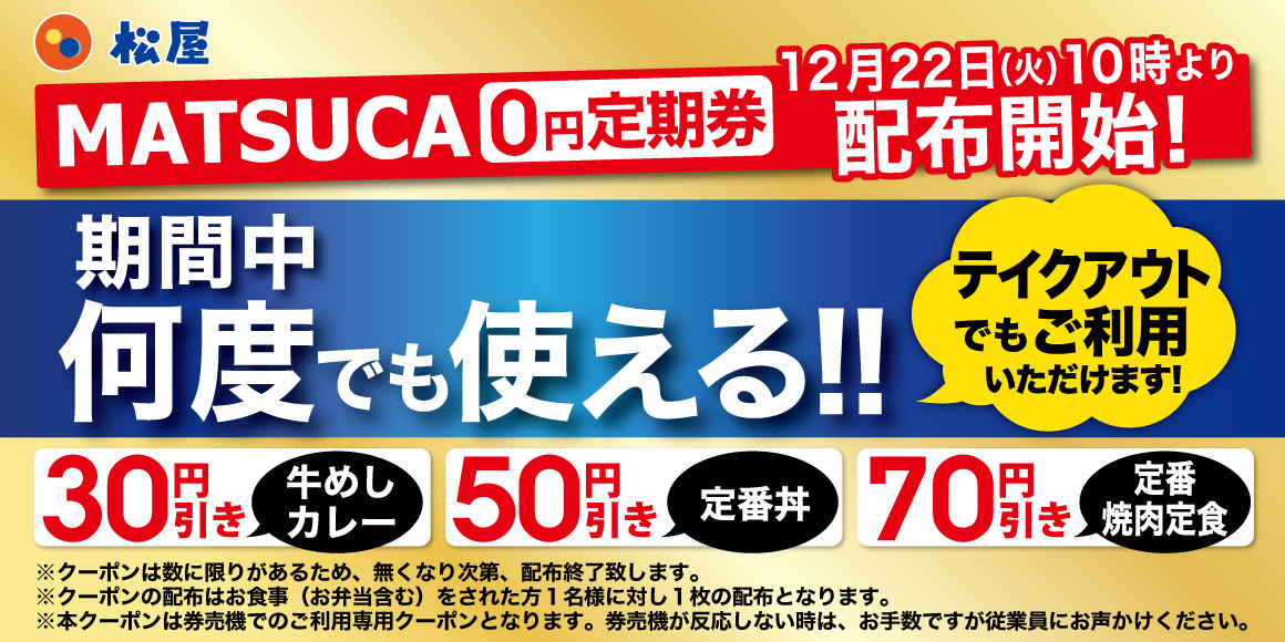 201222_matsuca_teiki.jpg
