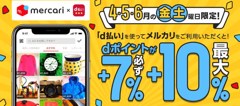 【11】メルカリ様BLOG用バナー-2
