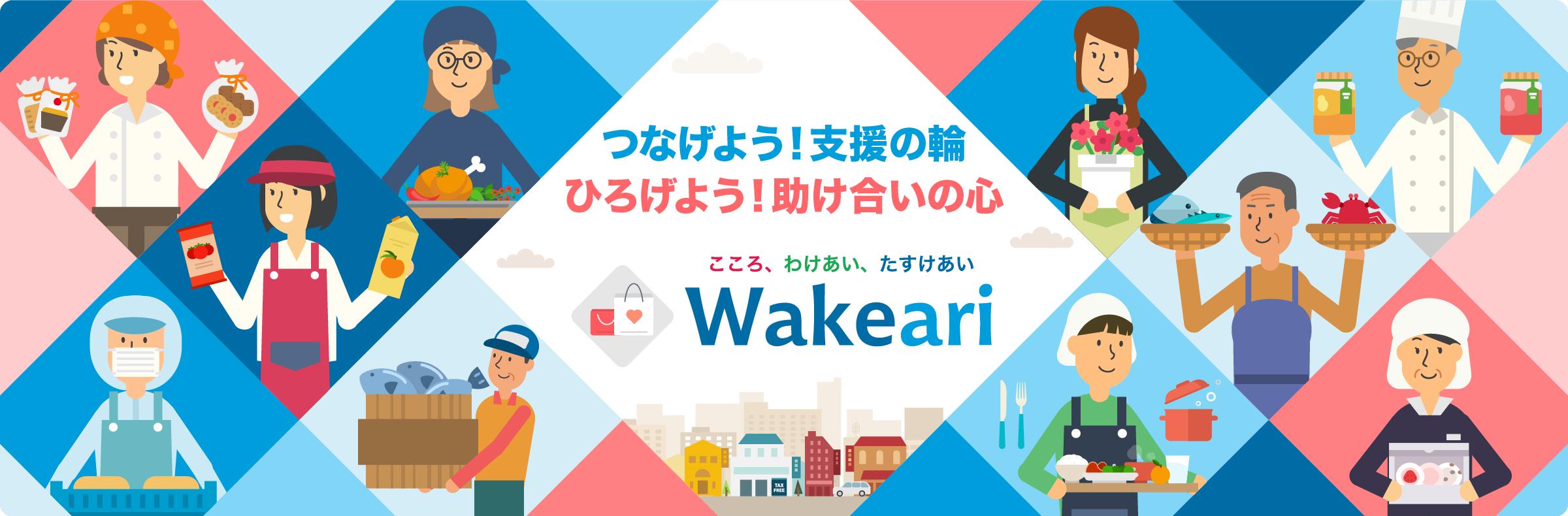 20200507-Wakeari-トップバナー角丸_2400×790