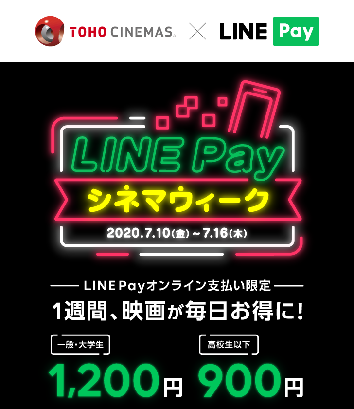 20200616_cinema_week_LP_top_728x840_re2.png