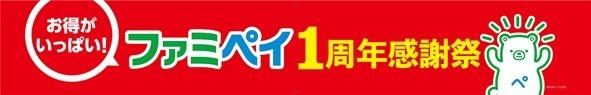 20200629_FamiPay_1stanniversary_banner.jpg