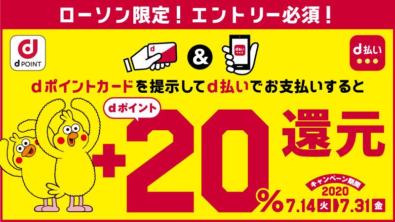 20200714_dbarai20_g_2.jpg