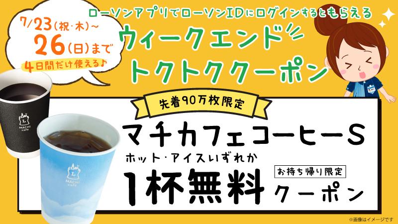 20200723_tokutoku_g_1.jpg