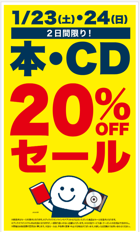 bookoff20%offsale21124