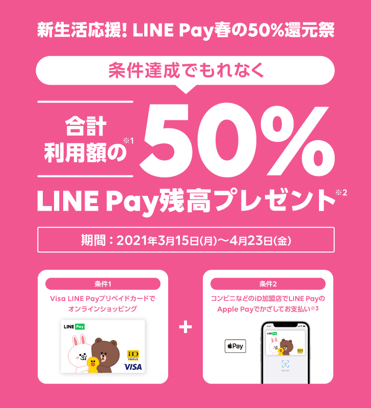 20210309_ApplePay_Pre-Paid_March_CP_LP_728x800.png
