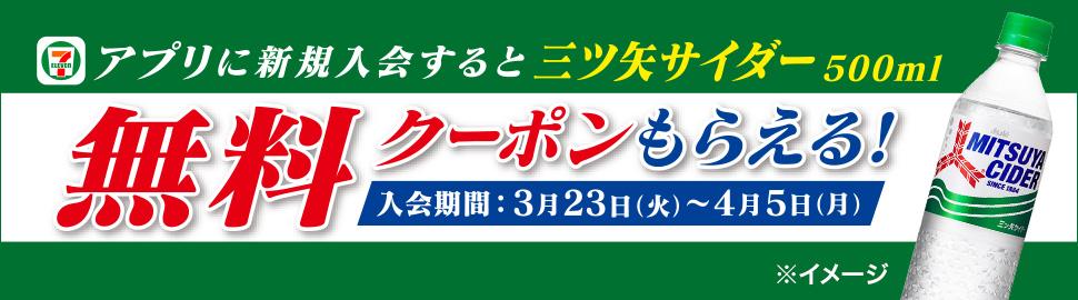 bnr_sej_970x270_app_coupon2103 (1)