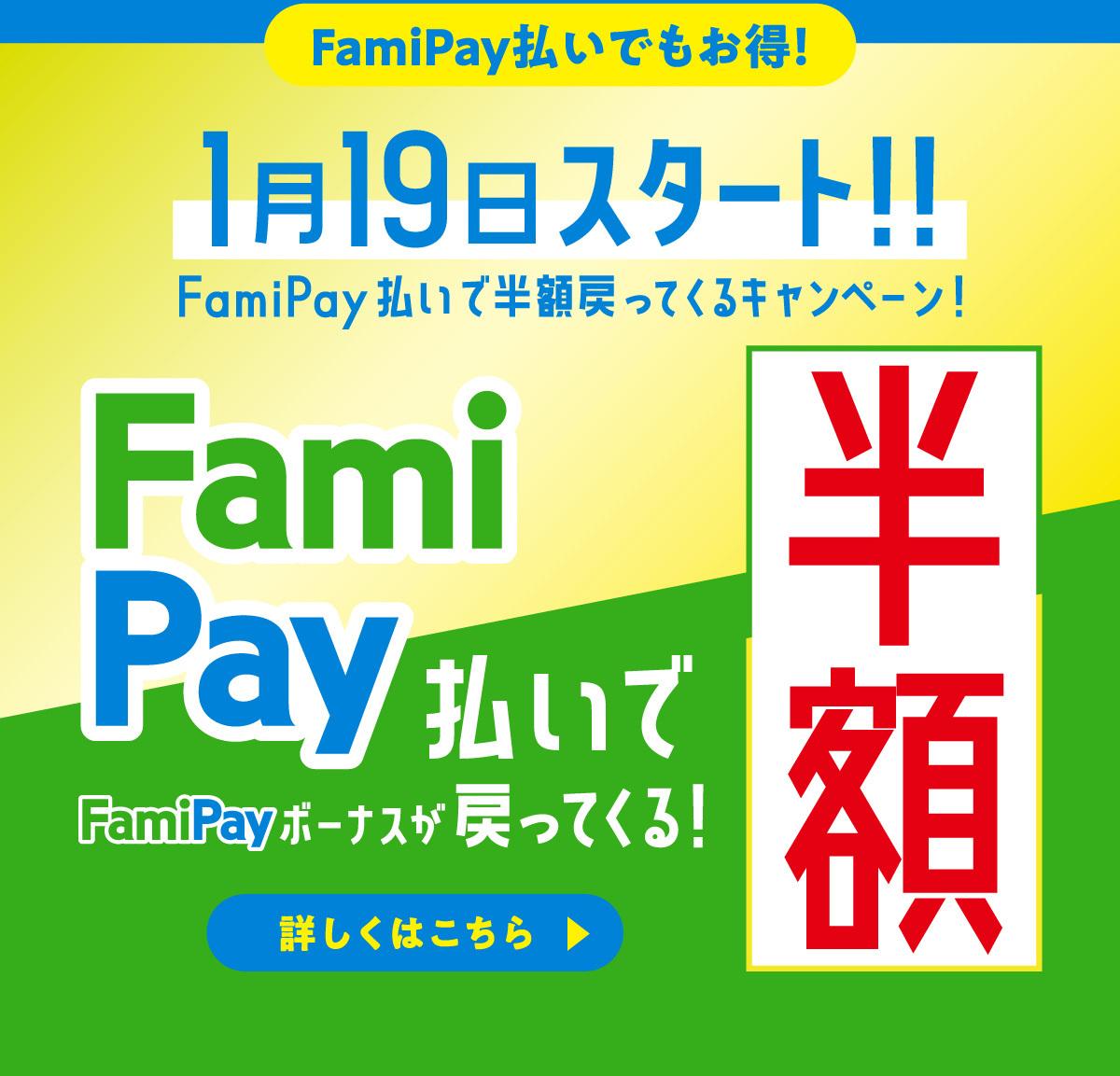2101_famipay-welcome_cp_hangaku.jpg