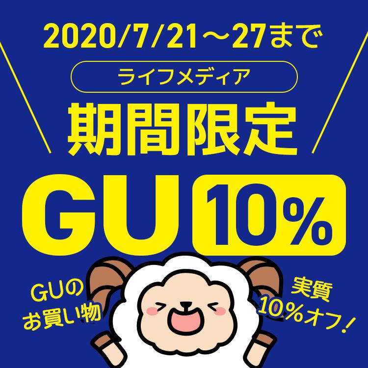 GU20200721-27bnr_gu_750750.png