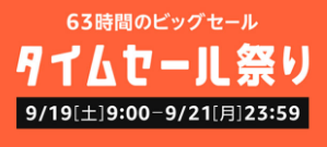 amazontimesellfes20919.png