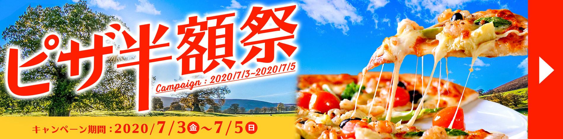 banner_l_pizza07.jpg