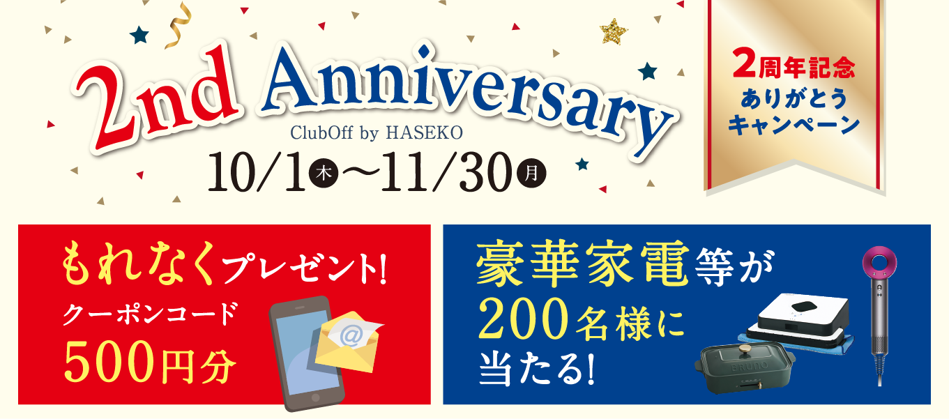 cluboff_2ndanniversary_banner@2x.png